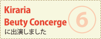 Kiraria Beauty Concergeに出演しました